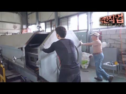 극한직업 - Extreme JOB_나만의 레저 용품 제작_#001