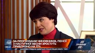 Пенсії для українців зростуть найближчис часом на 17% - ПФУ