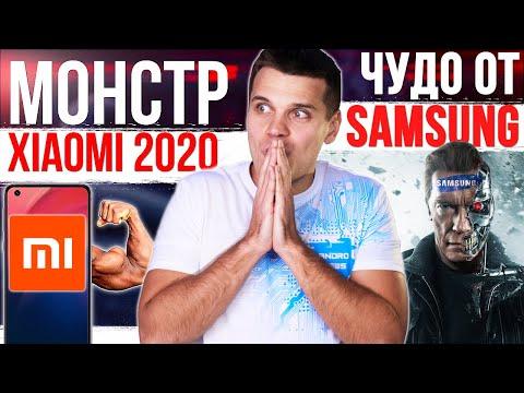 Монстры Xiaomi 2020 🔥 ТЕРМИНАТОР SAMSUNG 😱 СМАРТФОН-ДОШИРАК