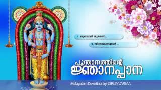 Download പൂന്താനത്തിന്റെ ജ്ഞാനപ്പാന | POONTHANATHINTE NJANAPPANA | Hindu Devotional Songs Malayalam MP3 song and Music Video