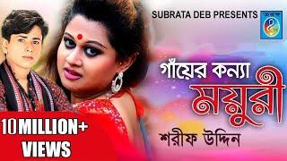 gayer konna moyuri গাঁয়ের কন্যা ময়ূরী sarif uddin bangla new song