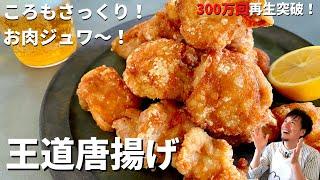 から揚げ Koh Kentetsu Kitchen【料理研究家コウケンテツ公式チャンネル】さんのレシピ書き起こし