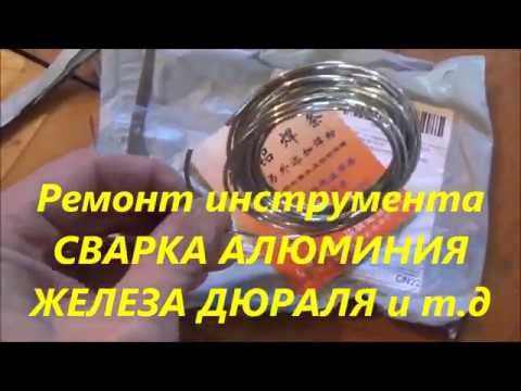 Пайка сварка алюминия газовым баллончиком железа и дюраля