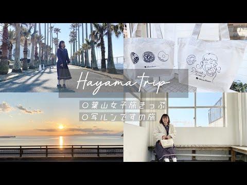 [trip]葉山女子旅きっぷで行く | 東京から日帰り旅行 | 神奈川観光