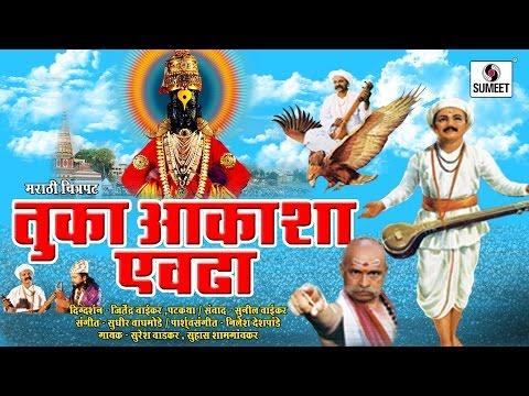 Tuka Aakasha Evadha | Tukaram Maharaj Full Movie | Marathi Bhakti Chitrapat | Sumeet Music