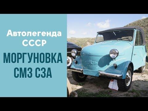 """Инвалидка """"Моргуновка"""" СМЗ С-3А. Легендарная мотоколяска после реставрации."""