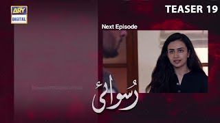 Ruswai Episode 19 | Teaser | ARY Digital Drama