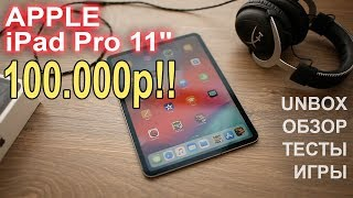 Планшет Apple iPad Pro 11'' за 100.000 р!!!