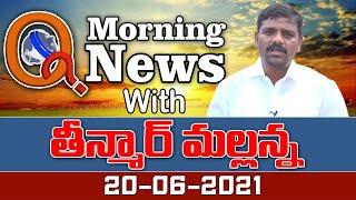 #Live Morning News With Mallanna 20-06-2021 || #TeenmarMal|| #TeenmarMallanna || #QNews || #QMusichd