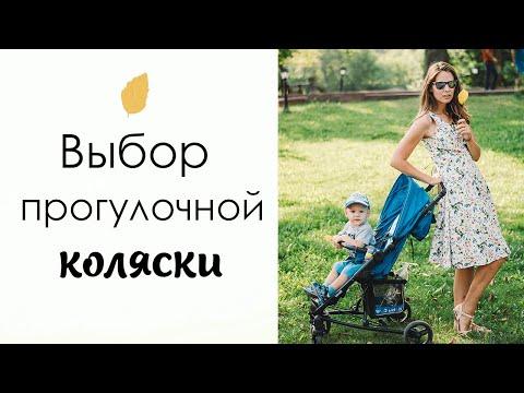 Как выбрать прогулочную коляску? ОБЗОР прогулочной коляски и советы по выбору 💖 Марина Ведрова