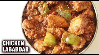 Chicken Lababdar Recipe  How To Make Delicious And Tasty Mughlai Chicken Lababdar At Home - Smita