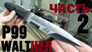 Нож WALTHER P99 - регринд клинка и заточка, часть 2