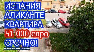 Квартира в Аликанте, 51 000 евро, район Los Angeles, 3 комн, 2 этаж, Недвижимость в Испании
