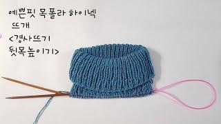 [아트팡 뜨개공작소_ 브리티쉬 스웨터 ver.1] 하이…
