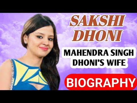 Mahendra Singh Dhoni Wife Biography || Sakshi Dhoni