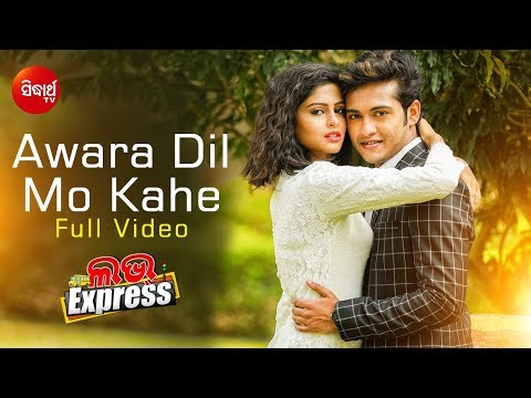 Awara Dil Mo Kahe | Full Video | New Odia Film – Love Express | Swaraj ,Sunmeera | Sidharth Music