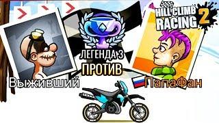 ЛЕГЕНДА HILL CLIMB RACING 2 ДЕТСКИЙ ЛЕТСПЛЕЙ прохождение ИГРЫ видео про машинки kids games about car
