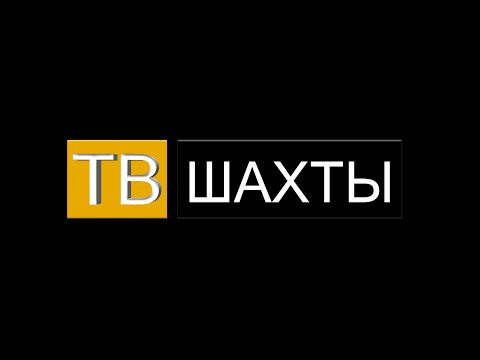 ТВ-Шахты. Свежий выпуск