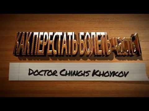 Лекция  КАК ПЕРЕСТАТЬ БОЛЕТЬ  Чингис Михайлович Хойков часть 1