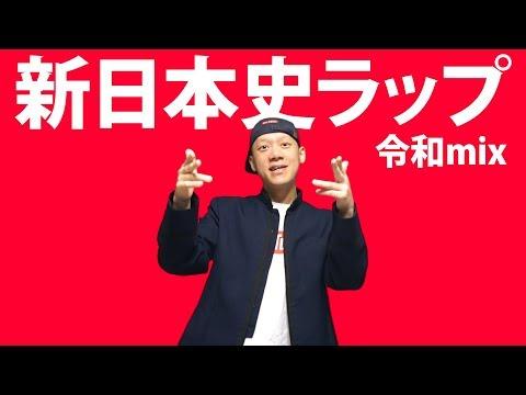 【新日本史ラップ(令和mix)】全時代の年号を語呂合わせで覚えれる!/#教科書のラップ化 #中1歴史 #Co慶応