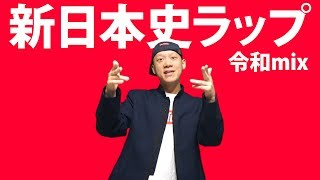 新日本史ラップ動画ダウンロード⬇︎(itunes) ...