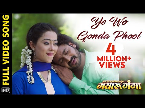 Ye Wo Gonda Phool | Full Video Song | Mayaru Ganga | Chhattisgarhi Movie | Prakash | Mann