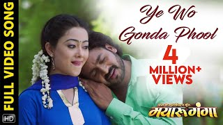 Ye Wo Gonda Phool | Full Video Song | Mayaru Ganga | Chhattisgarhi Movie | Prakash | Mann