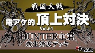 電アケ的頂上対決Vol.61【HUNTER 衆生済度 対 うちゅんちゅ 衆生済度】