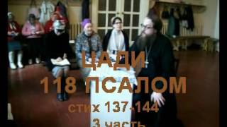 Псалом 118 стих 137-144 ЦАДИ 3 часть