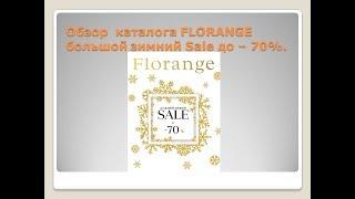 Обзор каталога -распродажа белья Florange -большой зимний Sale  до 70%.