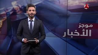 موجز اخبار العاشرة صباحا   18 - 04 - 2019   تقديم اسامة سلطان   يمن شباب