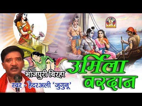 Bhojpuri Superhit Birha  Haider Ali Jugunu    URMILA VARDAAN    उर्मिला वरदान