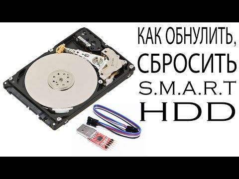 Как сбросить smart у жесткого диска