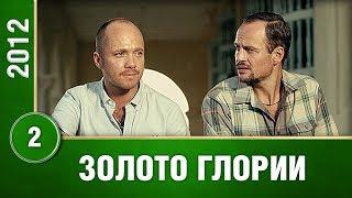 2 СЕРИЯ МИСТИЧЕСКОГО СЕРИАЛА. ЗОЛОТО ТРОИ! Русские сериалы. Сериалы