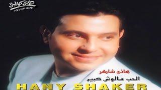 هاني شاكر اصاحب مين | Hany Shaker Asaheb Meen