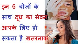 दूध के साथ इन चीजों को खाने से होता है नुकसान // Milk Reaction With Skin.