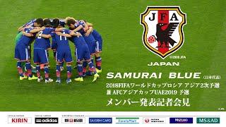 SAMURAI BLUE メンバー発表記者会見 2018FIFA ワールドカップロシア アジア2 次予選 兼 AFC アジアカップUAE2019 予選