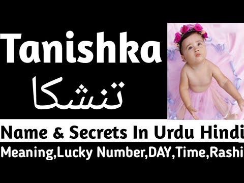Download Tanishka Name Meaning | Tanishka Whatsapp Status | Meaning Of Name Tanishka | Tanishka Naam Ka Matla