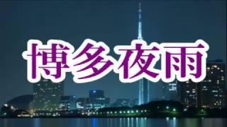 北見恭子 - 博多夜雨