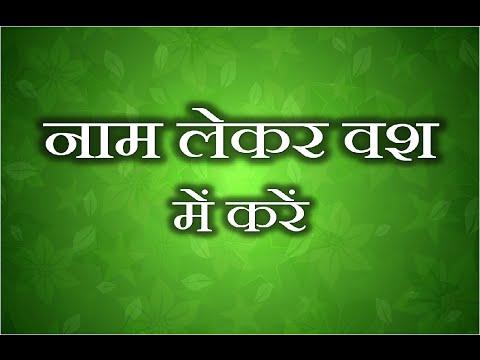 Naam Lekar Vash Me Karen | नाम लेकर वश में करें । Naari Vashikaran