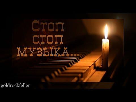 Огонь свечи (Стоп стоп музыка - Казан Казиев)