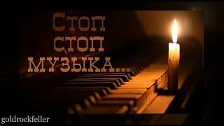 Огонь свечи Стоп стоп музыка Казан Казиев
