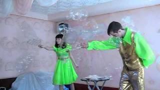 Детский день рождения, Шоу мыльных пузырей.mpg