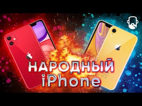 IPhone 11 против IPhone XR 🔥: Народный айфон!