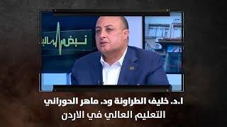 ا.د. خليف الطراونة ود. ماهر الحوراني - التعليم العالي في الاردن