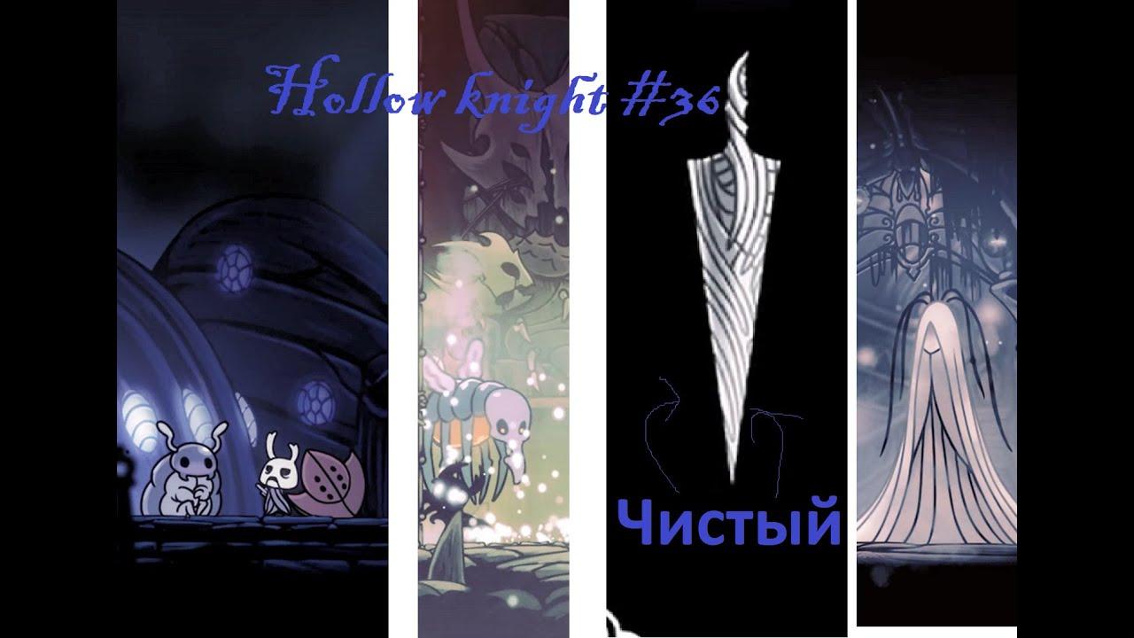 Hollow knight #36 Колизей глупцов: Испытание завоевателя, все гусеницы и чистый гвоздь