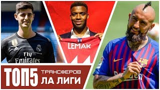 Лучшие трансферы Ла Лиги / Лето 2018