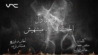هانى عادل - الحكاية مبتنتهيش (فيديو كلمات)
