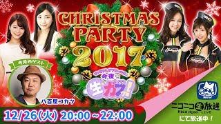 3代目プレミアムガブガールズの生放送企画! 今回はクリスマスシーズン...