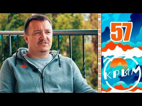 МЫ ПОКУПАЕМ ДОМ В КРЫМУ. переезд в Крым на ПМЖ